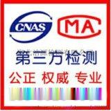湖北武汉巧克力(GB 9678.2)卫生第三方检测