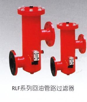 RLF回油管路过滤器