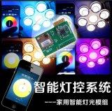 智暢智慧家居WIFI藍牙家用智慧燈光控制系統智慧燈光控制模組方案