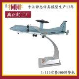静态仿真飞机模型 仿真飞机模型厂家 飞机模型制造 合金飞机模型批发定制 1: 200空警500飞机模型