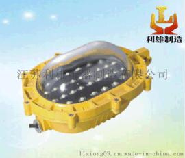 BF310L内场防爆LED节能灯BF310L/DC24V防爆灯具BF310L