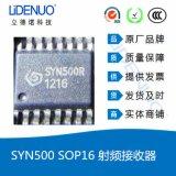 无线遥控接收SYN500R SSOP16 超外差接收IC SYNOXO原装