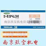 日本NIGK日油技研測溫帶、測溫紙5E-75