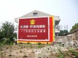 武汉墙体广告,湖北武汉墙体广告公司