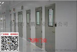 蘇州醫用潔淨門、不鏽鋼潔淨門、車間潔淨門