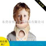 定制颈托分体式颈托 保护颈椎护脖子eva医疗护颈