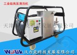 350bar工业高压清洗机 500bar高压清洗机
