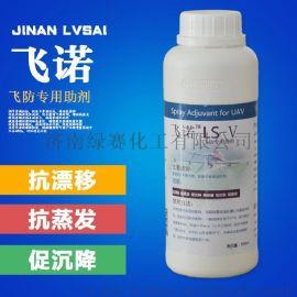 飞防助剂 无人机植保喷药助剂 抗漂移 抗蒸发 促沉降 促沉积