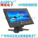 博视首推新款AHD百万高清车载显示屏7寸