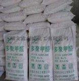 化工原料 30525-89-4多聚甲醛
