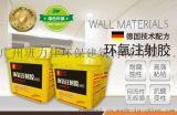 瓷磚空鼓修復膠雙組份透明 班力仕廠家直銷