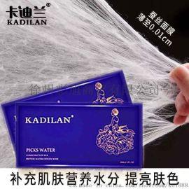 卡迪兰面膜厂家直销 面膜批发 蚕丝面膜 孕妇面膜