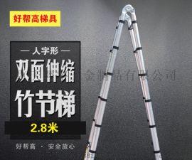 重慶好幫高雙面鋁合金竹節梯|伸縮竹節梯|竹節魚杆梯