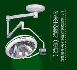 南京昂派 整体反射冷光手术无影灯 手术灯