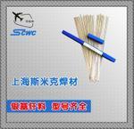 上海斯米克含银45% L303银焊条焊丝