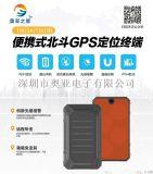 奧亞便攜式北鬥GPS定位器終端廠家直銷