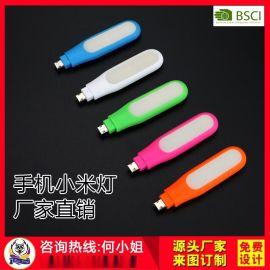 自拍補光燈 安卓小米燈 手機拍照補光燈 USB新奇特 外置LED補光燈
