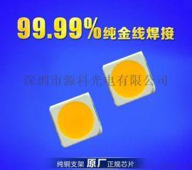 3030灯珠 1-3W 3v 6v光源 正白冷白led灯珠 EMC支架