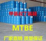 MTBE生产厂家 国标MTBE多少钱 MTBE价格