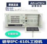 研华IPC-610L 610H 510MB工控机