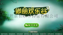 山東手機棋牌遊戲開發公司新軟科技自主開發源碼
