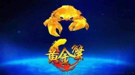 8人黄金蟹捕鱼机价格 捕鱼游戏机厂家 新款捕鱼机价格