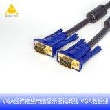 鑫大瀛 VGA线连接线电脑显示器视频线 VGA数据线 镀金接口