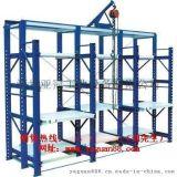 供应新昌县标准模具架、诸暨市重型模具架、上虞市模具存放架