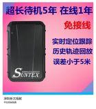 深圳新太超长待机强磁防水免安装车载追踪器