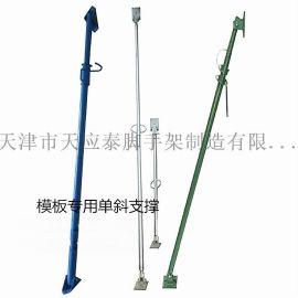 供应天应泰优质钢支撑 铝模板单支撑 斜支撑