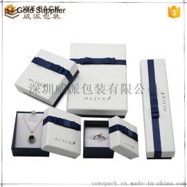 天地丝带蝴蝶结精品包装纸质折叠首饰盒