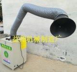焊煙機電焊機淨化器電焊煙霧塵淨化機生產廠家大促銷