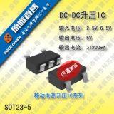供应原厂2YL6充电IC规格书