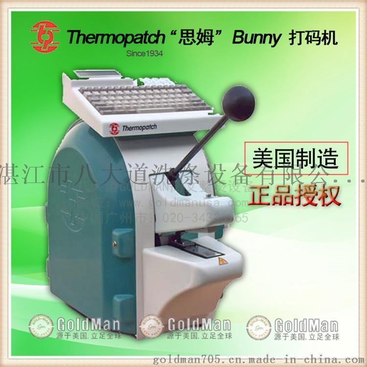 美国THERMOPATCH思姆Bunny手动打码机 酒店洗衣房专用设备