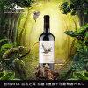 智利AVES SUR自由之翼珍藏卡曼娜幹紅葡萄酒