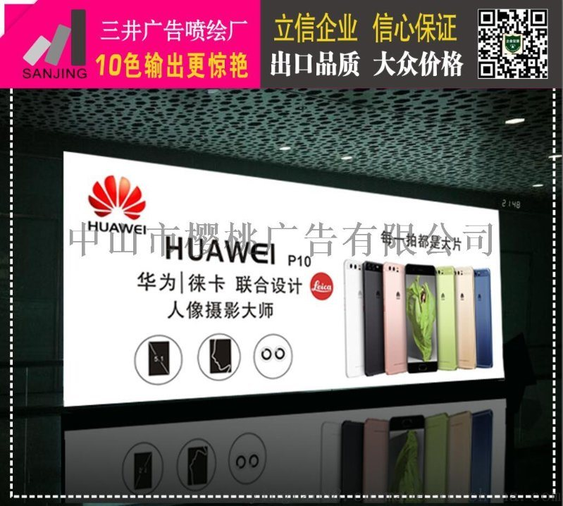 珠海横琴写真喷绘多少钱一平方华为手机广告指定供应三井广告