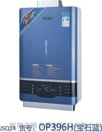 智能恒温燃气热水器厂家直销欧派燃热低门槛加盟代理