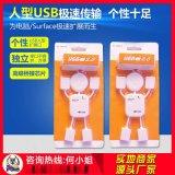 USB分线器 小人形扩展HUB四分线器 人形电脑集线 DSCI厂家批发