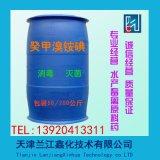 癸甲溴铵碘溶液 碘类消毒剂 鱼虾专用水处理消毒剂