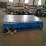 铸铁平台 划线平台 检验平板 测量平板 钳工工作台