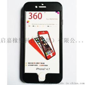 超薄全包殼軟殼 iPhone6s7plus二合一防護殼 四角加厚抗摔手機套 修改