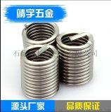不锈钢钢丝螺套M1-M2.5
