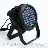 54颗3W防水LED帕灯