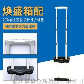 廠家直銷 煥盛供應T067全鋁合金加固箱包杆