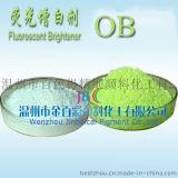批發供應 金百彩塑料增白劑 熒光增白劑OB-1W黃光