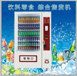 崇朗自动售货机零食饮料自动售货机日用百货无人售卖机