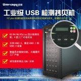 臺灣Umecopy/佑銘 天狐系列 1拖31 USB/U盤檢測機、U盤拷貝機