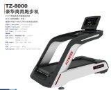 天展豪華商用跑步機TZ-8000觸控顯示屏  專注品牌 只爲健身