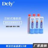厂家直销 得力(DELY)  注射植筋胶 坚硬 固化快 环保