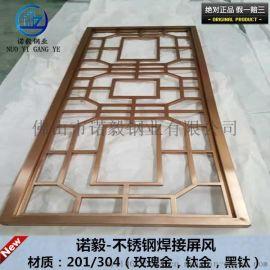 304玫瑰金不锈钢屏风 客厅不锈钢屏风 装饰不锈钢屏风定做
